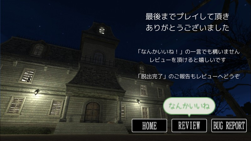黑死馆杀人事件结局_[iOS][Android] 逃脱游戏 黑之馆的杀人事件日文版_扑家吧_扑家工作 ...